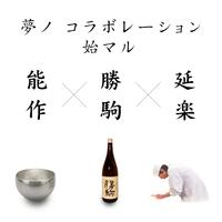 【限定】夢ノ コラボレーション 始マル 能作×勝駒×延楽