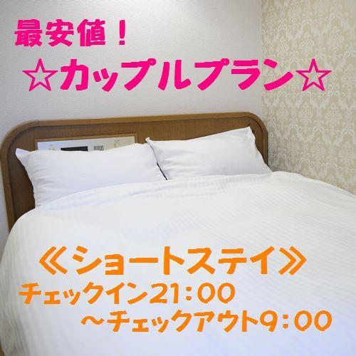 【最安値カップルプラン】室数限定◆チェックイン21時〜チェックアウト9時◆ショートステイプラン