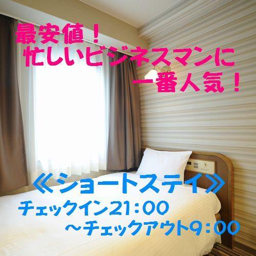 【最安値】チェックイン21時〜チェックアウト9時◆素泊まりショートステイプラン