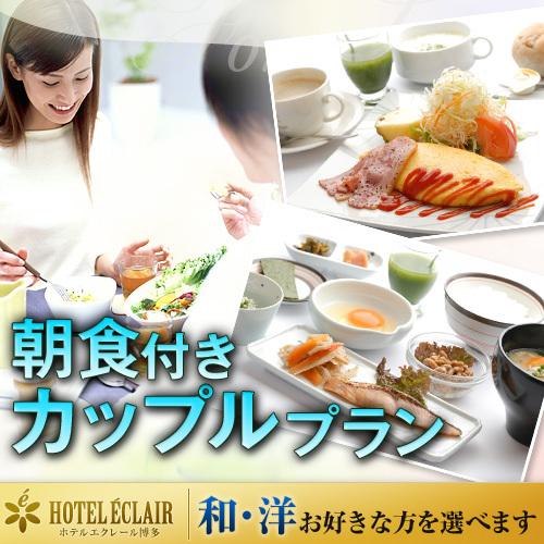 【カップル/2名利用】朝食付きプラン☆健康志向のこだわり朝食で朝から元気に!