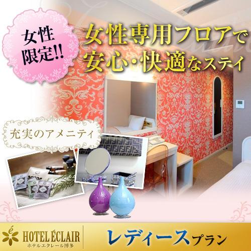 【オンライン決済限定/女性限定】素泊りシンプルステイ☆レディースフロア確約