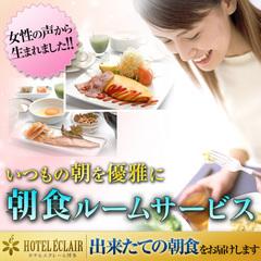 【女性限定/お部屋で朝食】和・洋から選べる朝食をルームサービスでお届け☆