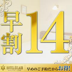 【女性限定/早割14】¥6100〜早めの予約だからお得!素泊まりレディースシングル:オンライン決済