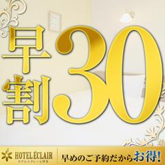 【女性限定/早割30】¥5800〜早めの予約だからお得!素泊まりレディースシングル:オンライン決済