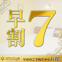 【女性限定/早割7】¥6000〜早めの予約だからお得!素泊まりレディースシングル:オンライン決済
