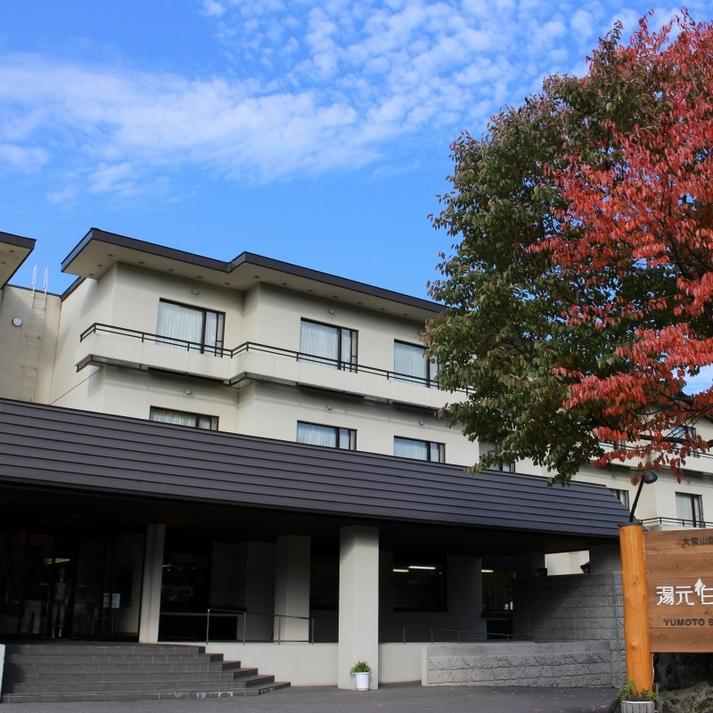 湯元白金温泉ホテル 関連画像 3枚目 楽天トラベル提供