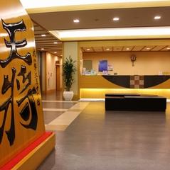 湯元白金温泉ホテル