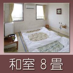 和室8畳禁煙(布団3組) 添い寝の幼児は朝食付で無料♪
