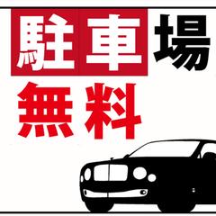 【無料駐車場】 ☆★2月限定サンキュープラン♪♪3900円♪♪★☆【コンビニ徒歩1分以内】