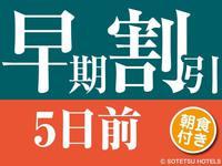 【5日前の予約でお得にステイ】早期割引5 長野駅より徒歩約2分の駅近ホテル(朝食付き)