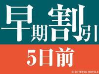 【5日前の予約でお得にステイ】早期割引5 長野駅より徒歩約2分の駅近ホテル(食事なし)
