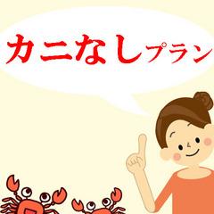 【蟹なし会席】カニが苦手な方必見★日本海の冬でも安心♪一切蟹なしでお食事をご用意!