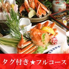 【タグ付★ブランド蟹フルコース】網代の蟹!やっぱり生は違う♪大満足コース