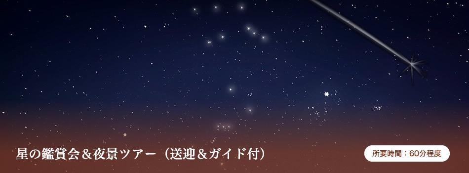 星の鑑賞会&夜景ツアー(送迎&ガイド付)