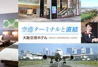 伊丹空港直結!大阪空港ホテル素泊まりプラン