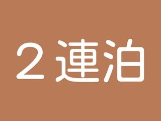 【連泊割】2連泊素泊まりプラン【駐車場無料】【全館禁煙】
