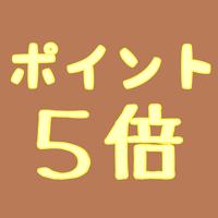 楽天限定【ポイント5倍】お気軽素泊まりプラン【全館禁煙】