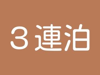 【連泊ECO割】3連泊以上でお得プラン《素泊まり》【駐車場無料】