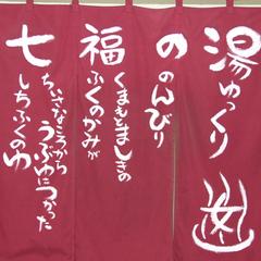 【七福の湯リニューアル/朝食付】 癒しの空間でリフレッシュ♪岩盤浴付きプラン