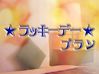 ☆ラッキーデープラン☆