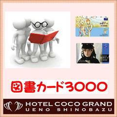【図書カード3000プラン】 3000円分の図書カードをプレゼント♪無料朝食付♪