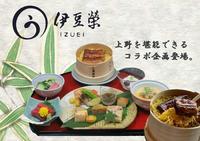 【朝食付】伊豆栄 鰻割烹料理特別セットメニュー付きプラン