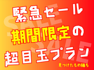 【緊急企画】お日にち限定の超目玉プラン!