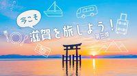 【県民限定】コンビニ券 所有者限定プラン<今こそ滋賀を旅しよう!3>1泊2食付き