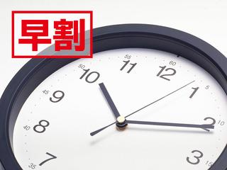 【さき楽30*早期予約がお得】30日前まで予約で@10%OFF♪月替わり会席