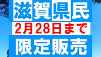 2/28まで【滋賀県民限定】当館人気No1月替わり会席が10%OFF!!&無料貸切風呂ご利用OK!