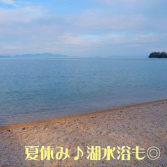 ★夏休み湖水浴プラン★琵琶湖まで徒歩30秒!湖水浴するなら当館へ♪<会席コース>
