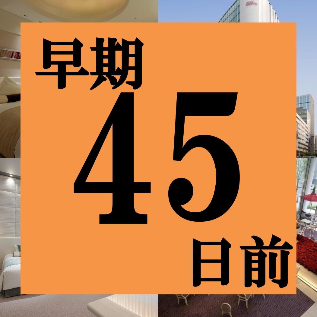 【さき楽 45days】45日前までに大阪旅行が決まったらこのプラン 身体に優しい朝食付