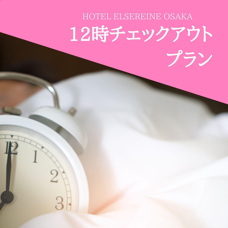 【大阪満喫!】12時チェックアウトで最大21時間STAY!友達、ご夫婦、カップルにおススメ! 朝食付