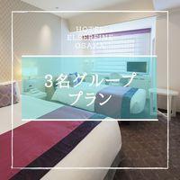 【2019年11月客室リニューアル!】ダブルベッド+ソファベッド1台の3名様利用 朝食付