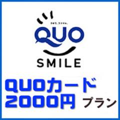 《出張者必見》◆クオカード2000円付プラン◆ 【素泊り】