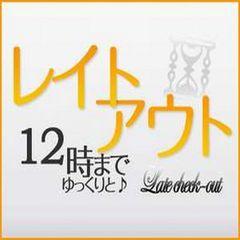 ◆1日5室限定◆ ゆっくり滞在!12時レイトアウトプラン♪ 【朝食付】