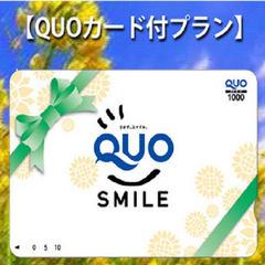 《出張者必見》◆クオカード500円付プラン◆ 【朝食付】