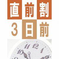 【ホテルテトラ創立40周年記念】朝食付★ご予定がお決まりなら【早割3日前】☆駅近!大浴場あり!