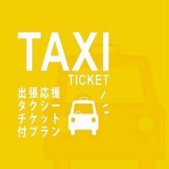 1,000円分タクシーチケット付きプラン★会議場や観光地までの移動に便利♪