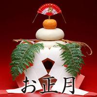【12/31〜1/3限定】年越し&年始はお正月特別料理をご用意☆お正月プラン