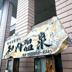 素泊まり◆北海道最古!5つの異なる温泉を満喫♪