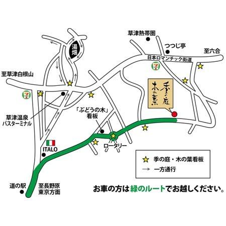 草津温泉 湯宿 季の庭(ときのにわ) image