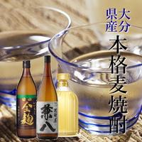 ◆焼酎利き酒セットプラン◆【大分県産焼酎3種】本格麦焼酎を飲み比べ♪