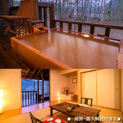 ◆眺望◎!露天風呂付客室◆〜当館一の絶景◇極上の湯あみを〜