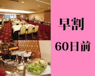 【朝食付き】★先取り60日前迄でお得なモニタープラン★