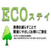 【期間限定】【ECOステイ】連泊限定 滞在中のお掃除なしでお得に宿泊(朝食付き)