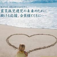 【期間限定】【13時チェックアウト付】東日本大震災孤児遺児応援キャンペーン〜9年目の応援〜《朝食付》