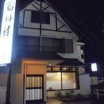 【ひこねイイチケット】秋のおすすめ3食付きプラン