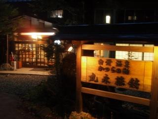 【信州朝ごはん】観光めいっぱい・・・ゆっくりチェックイン朝食付きプラン