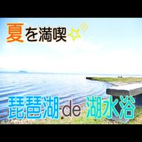 ≪琵琶湖de湖水浴≫琵琶湖へGO!滋賀の夏は湖水浴が人気♪夏満喫プラン+゜